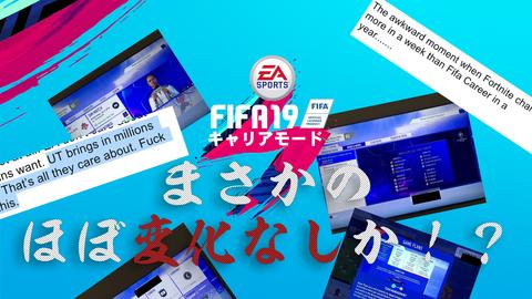 fifa19 CArr