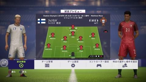 FIFA 18 キャリアモードの試合 メニューの操作_132