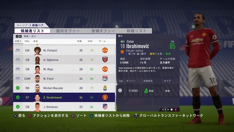 FIFA 18 キャリアモード メニューの操作_100