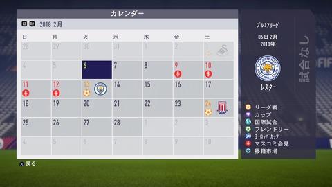 FIFA 18 キャリアモード メニューの操作_86