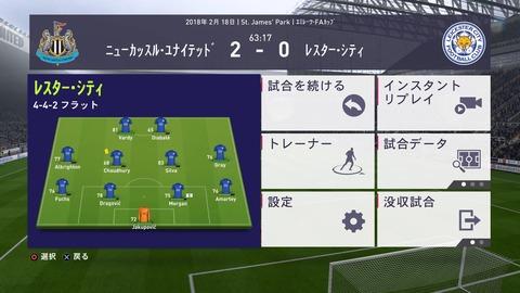 FIFA 18 キャリアモードの試合 メニューの操作_95