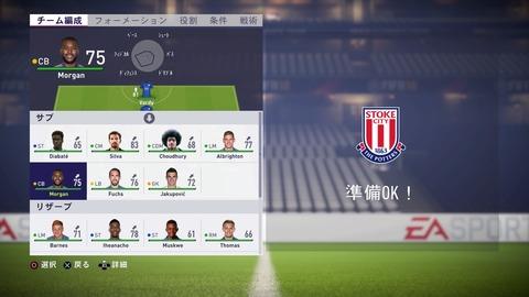 FIFA 18 キャリアモードの試合 メニューの操作_99