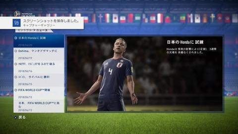 FIFA 18 _ FIFA World Cup™ メニューの操作_8