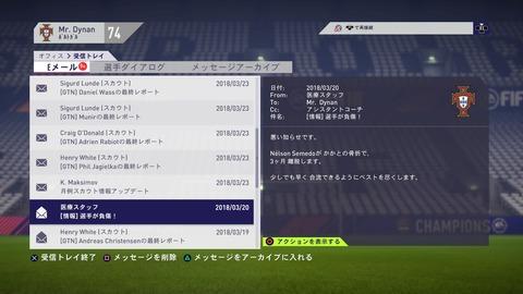 FIFA 18 キャリアモード メニューの操作_97