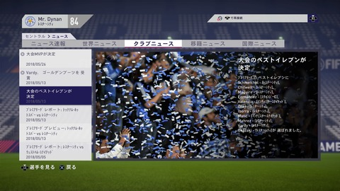 FIFA 18 キャリアモード メニューの操作_103