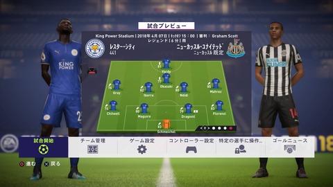 FIFA 18 キャリアモードの試合 メニューの操作_107