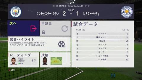FIFA 18 キャリアモードの試合 メニューの操作_91