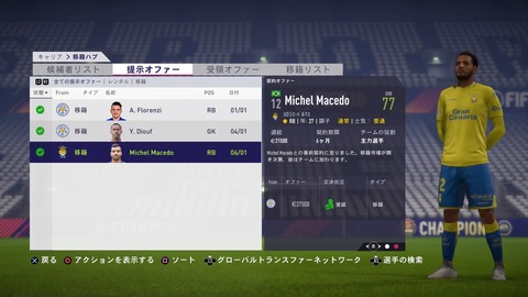 FIFA 18 キャリアモード メニューの操作_9