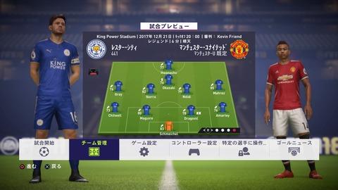 FIFA 18 キャリアモードの試合 メニューの操作_19