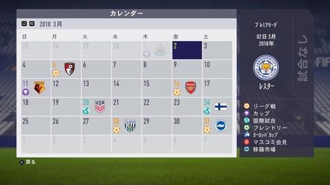 FIFA 18 キャリアモード メニューの操作_90