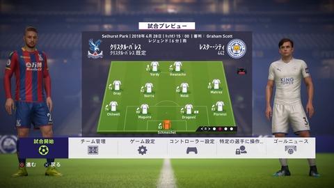 FIFA 18 キャリアモードの試合 メニューの操作_113