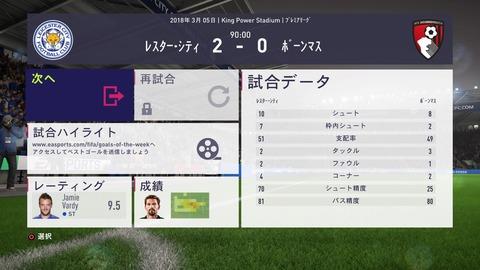 FIFA 18 キャリアモードの試合 メニューの操作_114