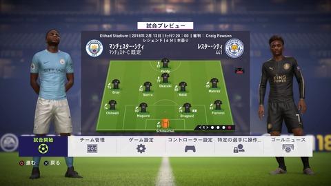 FIFA 18 キャリアモードの試合 メニューの操作_86