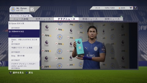 FIFA 18 キャリアモード メニューの操作_71