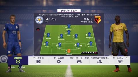 FIFA 18 キャリアモードの試合 メニューの操作_116