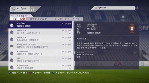 FIFA 18 キャリアモード メニューの操作_44