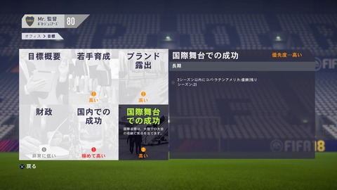 FIFA 18 キャリアモード メニューの操作_89