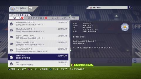 FIFA 18 キャリアモード メニューの操作_91