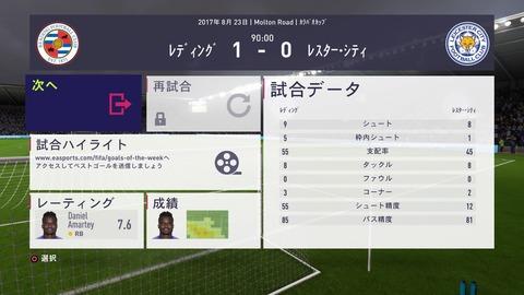 FIFA 18 キャリアモードの試合 メニューの操作_77