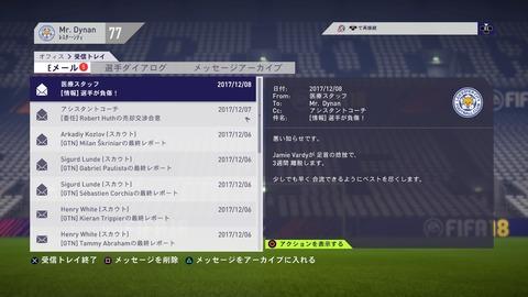 FIFA 18 キャリアモード メニューの操作_41