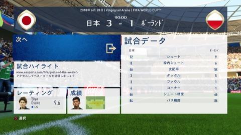 FIFA 18 _ FIFA World Cup™ メニューの操作_2