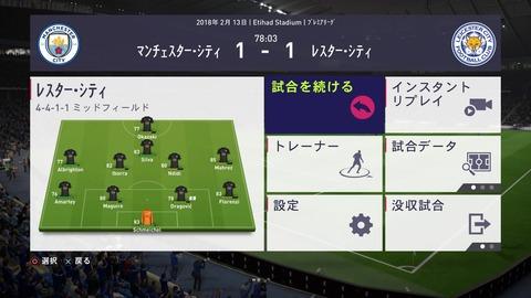 FIFA 18 キャリアモードの試合 メニューの操作_90