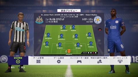 FIFA 18 キャリアモードの試合 メニューの操作_93