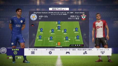 FIFA 18 キャリアモードの試合 メニューの操作_111