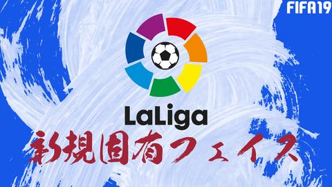 LaLIga新規固有フェイス
